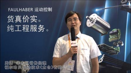 Faulhaber 2019上海工博会视频采访-新产品介绍
