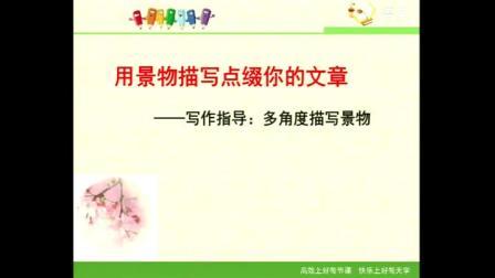 部编版七年级语文上册第一单元热爱生活,热爱写作(刘老师)公开课教学视频(配课件教案)