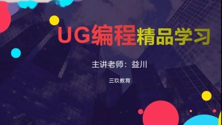 UG编程UG建模核心技术《重点》