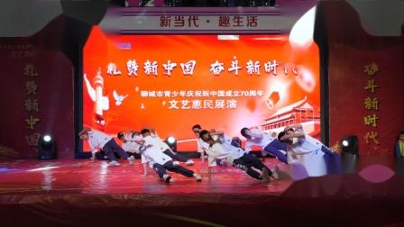 聊城舞蹈家协会庆十月一舞蹈展演 (53)