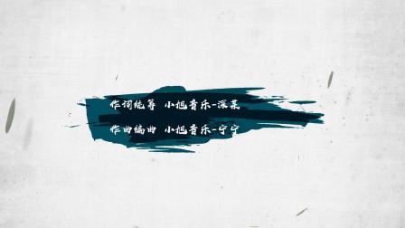 【柏凝x小八】千里相从-《二哈和他的白猫师尊》原创同人曲