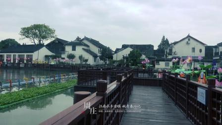 周庄的古镇