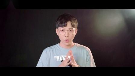 胡夏 - 翱翔天地(《中国机长》电影插曲)