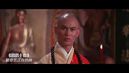 霹雳十杰(片段)方世玉出走少林勇闯江湖
