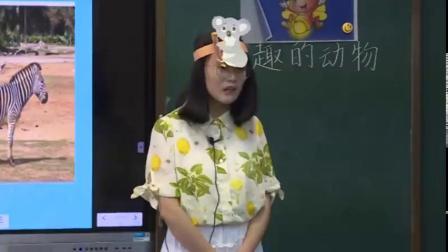 第1单元口语交际-有趣的动物---刘老师公开课教学视频(配课件教案)部编版二年级语文上册