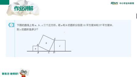 数学五年级第五讲B卷作业(昆明新东方)
