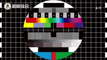 圣地亚戈电视台新综合频道更换台标(20191001)