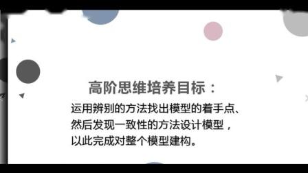 """徐翔鲲  3D打印:""""模型建构步骤分析"""""""