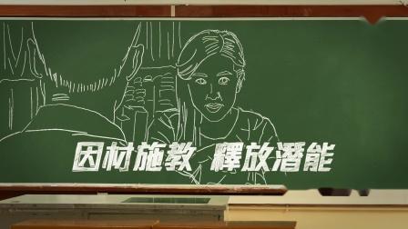 【解決師】O Sir王浩信Miss Chan唐詩詠係問題學生嘅解決師