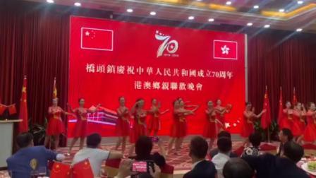 桥头文广中心文艺汇演:今天是你的生日!中国