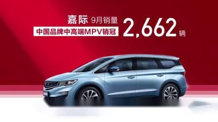 逆势上涨超12%,吉利汽车9月销量113832辆 蝉联中国品牌销冠