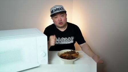 米家微波炉开箱试用 挑战《人生一串2》微波炉烤串
