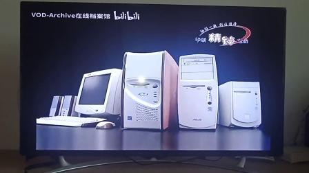 2001华硕电脑