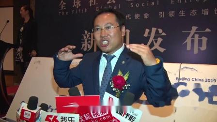 第五届全球社会企业家生态论坛11月将在京举行