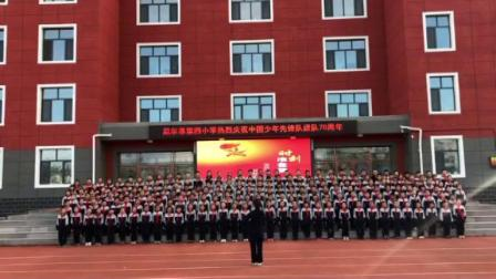内蒙古呼伦贝尔市莫旗尼尔基第四小学少先队热烈祝贺中国少年先锋队建队70周年