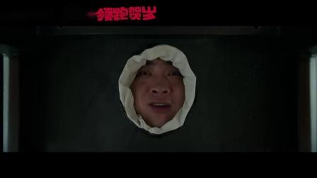 【两只老虎】新片,也有赵日旗