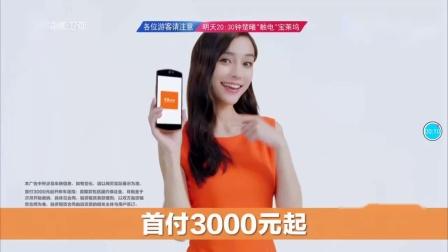 毛豆新车网广告(浙江卫视)