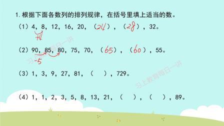 [三年级奥数]找规律综合练习1