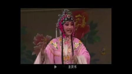 越剧《盘夫索夫》段选2