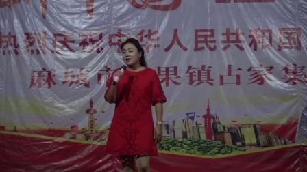 麻城市白果镇占集村庆国庆度重阳歌舞晚会