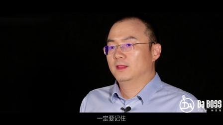 DaBOSS演说厅:王鹏(2019年9月第二期)