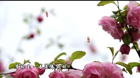 李玲玉的一首春去春又回好听极了