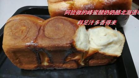 北海道酸奶奶酪吐司面包,实在太好吃了。我的习作。