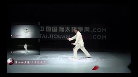 赵幼斌大师杨氏太极拳85式教学75式 上步揽雀尾