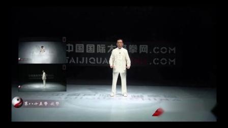 赵幼斌大师杨氏太极拳85式教学85式 收势