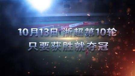 2019浙超第十轮预告,衢州VS宁波