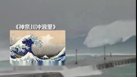 """台风""""海贝思""""掀起巨浪 画面神似葛饰北斋浮世绘名作"""