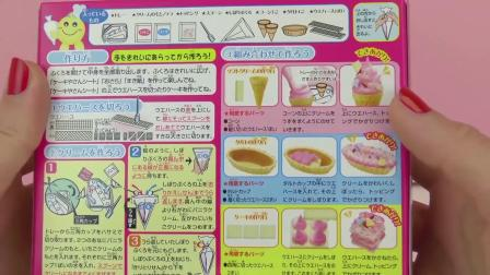 Popin Cookin 日本 料理 自制 DIY 手工 制作 美味 纸杯 蛋糕 Cake 冰激凌 蛋挞 开箱