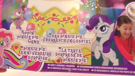 我的彩虹小马 宝莉 Pinkie Pie 萍琪派 美味奶油 蛋糕 玩具组 套装开箱 展示