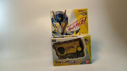 【学生菌简评系列】假面骑士ZERO ONE 01 三骑 黄蜂 磁带卡