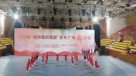 齐之韵新疆哈密金燕舞蹈队:再唱山歌给党听
