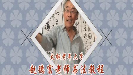 赵德富老师《祁寯藻行书》第五讲(太钢老年大学)