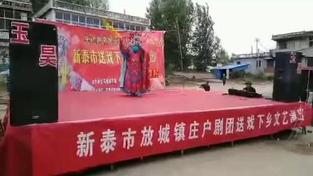 豫剧破洪州久离边庭战马狂任红梅演唱