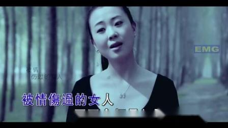 被情伤过的女人-杨梓(伴奏版)