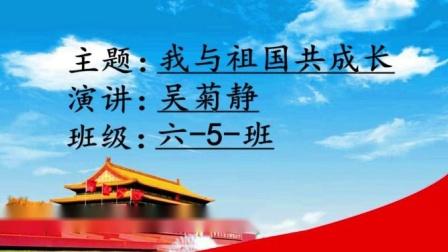 我与祖国共成长—吴菊静—笪桥中心小学