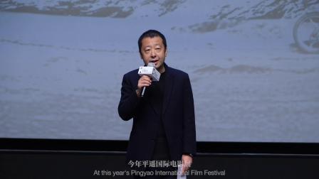 2019第三届平遥国际电影展视频集锦DAY4
