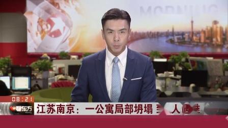江苏南京:一公寓局部坍塌 致1人遇难