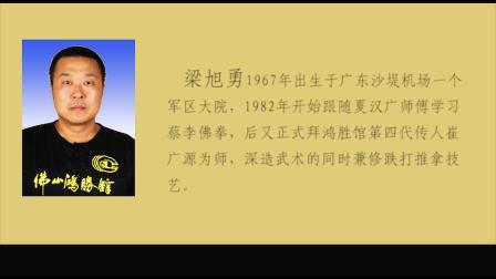 梁旭勇师傅申报蔡李佛鸿胜功夫推拿市级传承人第三版