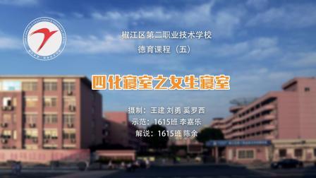 台州市椒江区第二职校女生寝室