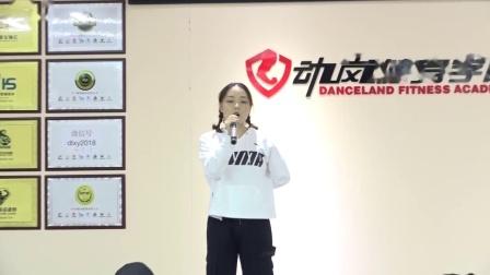 17岁女孩 宋付洋 感人感想动岚健身教练培训学院