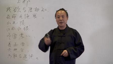李信军道长《中华诗词》系列讲座(二)