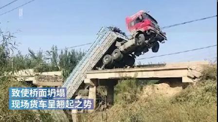山东一座危桥被货车压垮:4米宽建于1974年,桥头有警示承载4吨