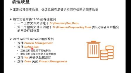 Illumina在线技术研讨会-Illumina测序仪日常维护及常见报错第一部分