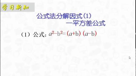 (1)公式法分解因式——平方差公式