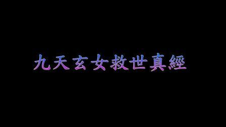 九天玄女救世真經 (粤语)