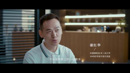 红星美凯龙12周年宣传片